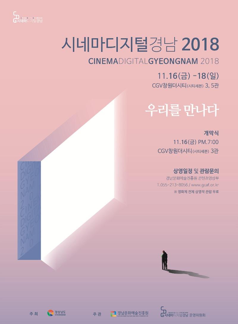 시네마디지털경남2018_포스터.jpg