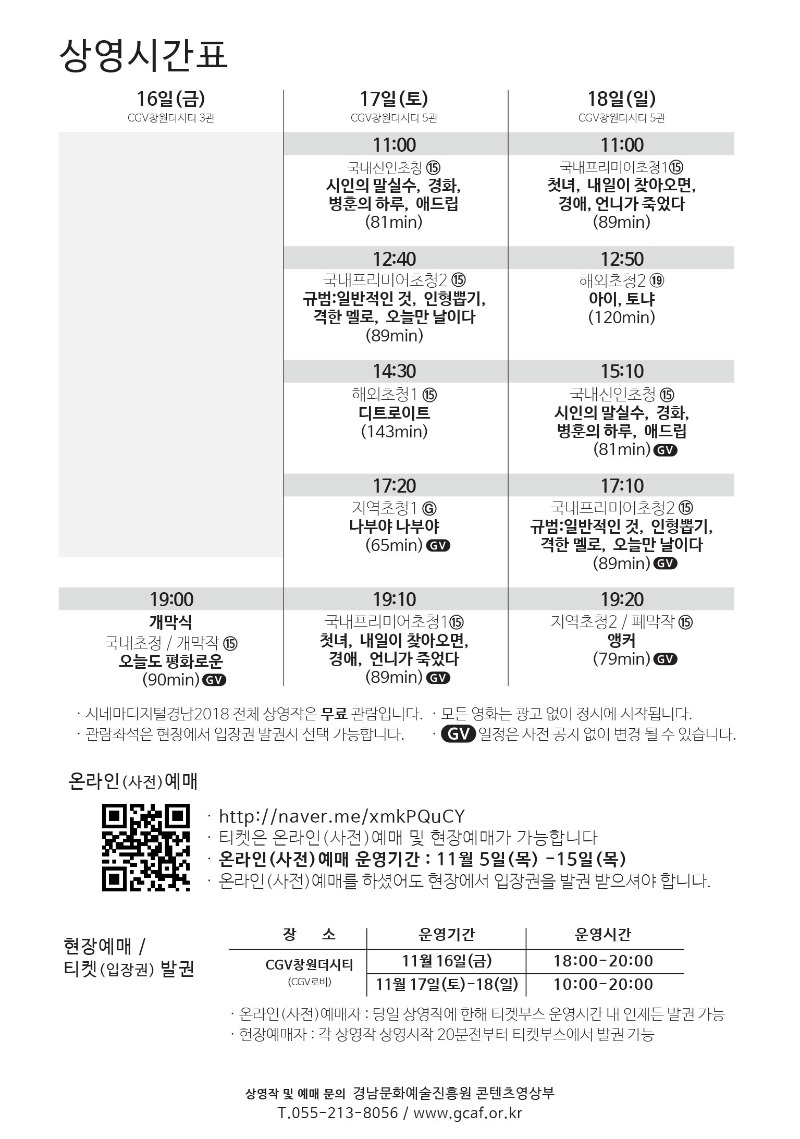 시네마디지털경남_상영시간표.jpg