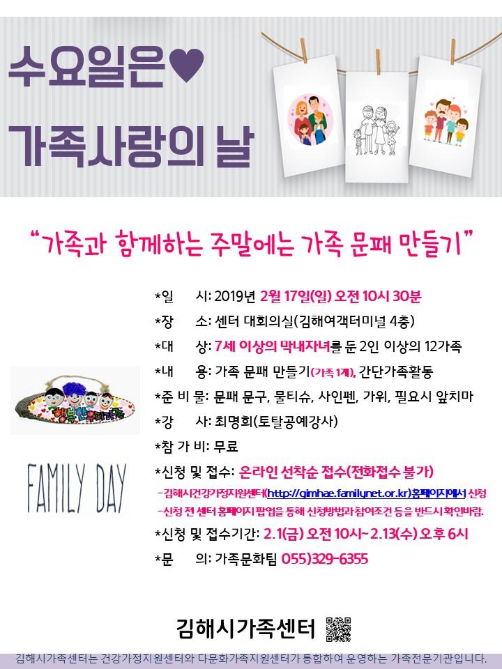2019년 가족사랑의 날1 홍보지.jpg