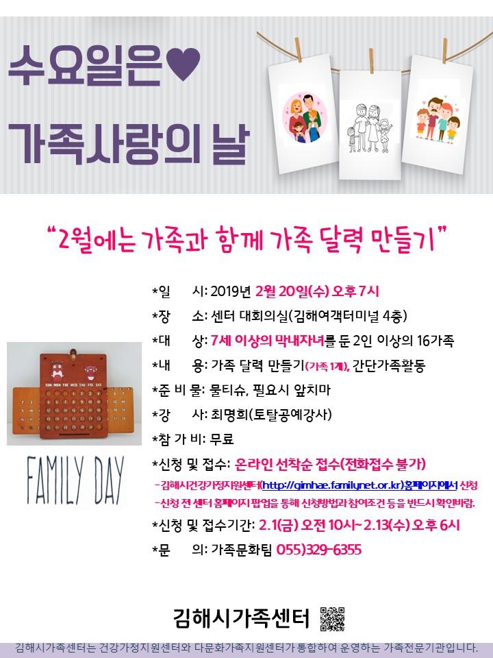 2019년 가족사랑의 날2 홍보지.jpg