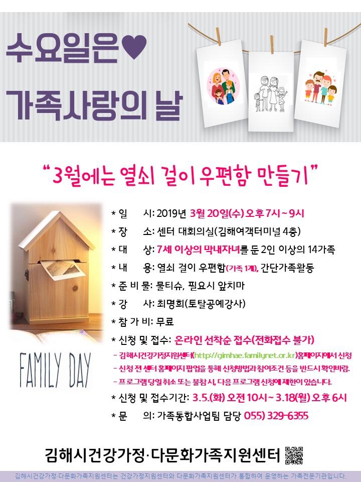 붙임1. 2019년 가족사랑의 날3 홍보지.jpg