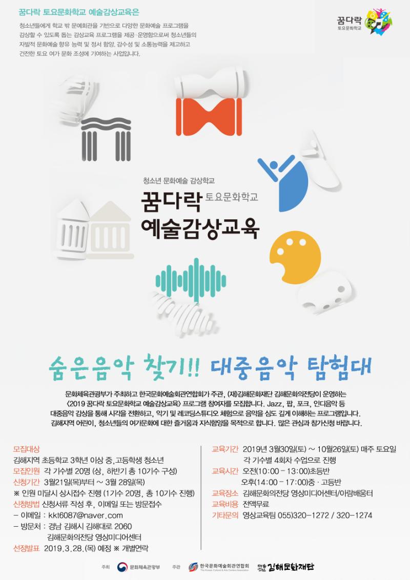 2019 꿈다락 토요문화학교 예술감상교육 포스터.png