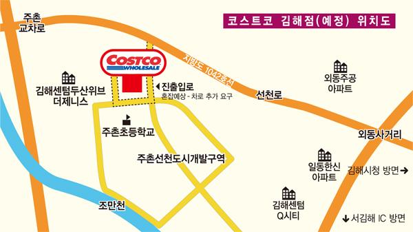 2면 코스트코 위치 지도.jpg