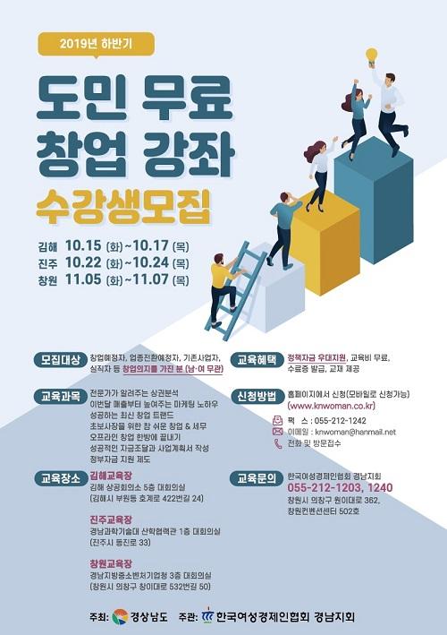 2019년 하반기 도민무료창업강좌 홍보 포스터.jpg