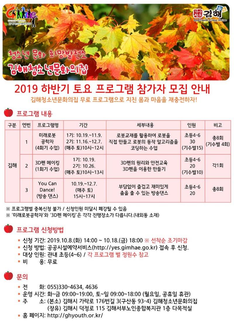 김해청소년문화의집하반기토요프로그램4_jpg_middle.jpg