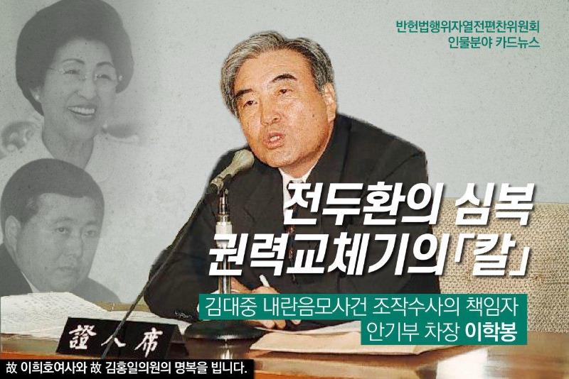 김대중내란음모사건 조작수사 책임자 이학봉.jpg