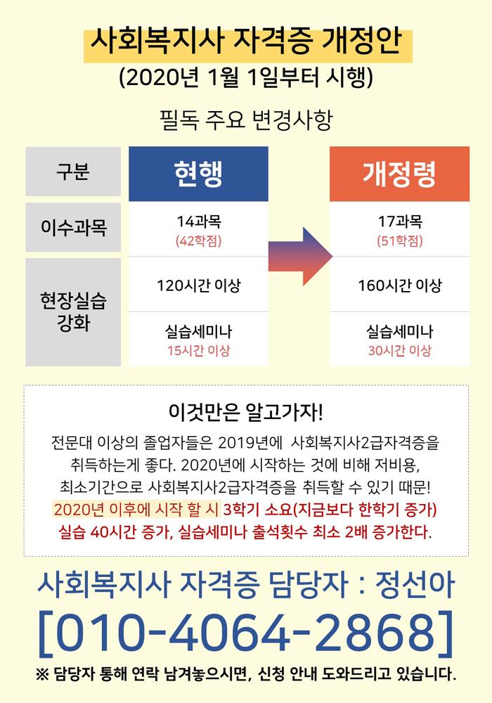 사회복지사_법개정_700.jpg