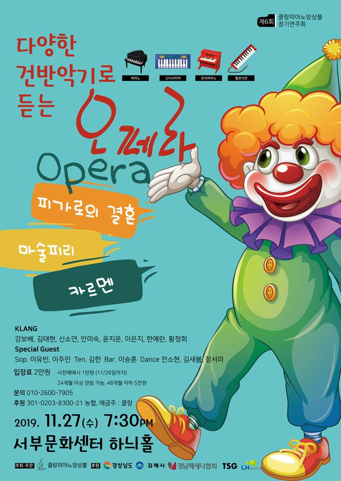 클랑피아노앙상블-정기연주회-포스터-1114-700.jpg