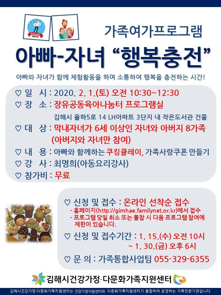 붙임1. 행복충전1 홍보지.jpg