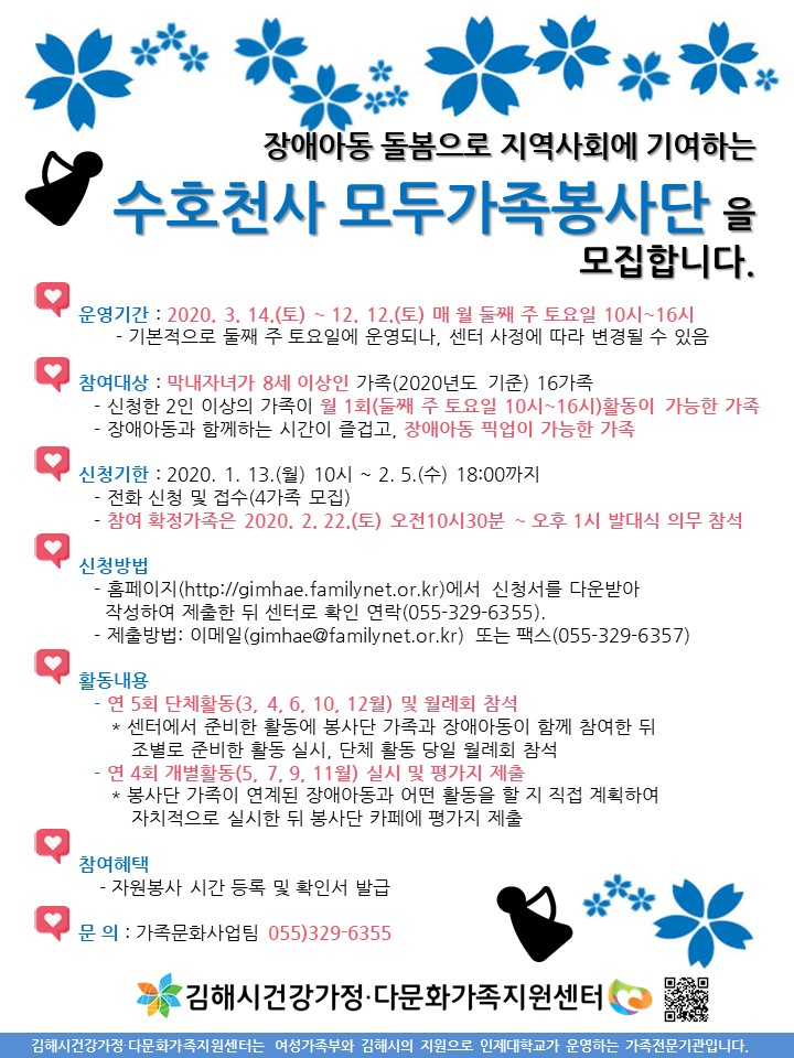 붙임1. 봉사단모집 홍보지.jpg