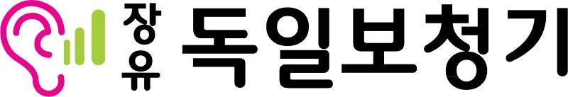 사본 -장유독일보청기(로고) (1).jpg
