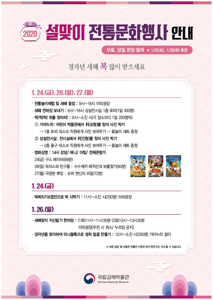 김해박물관 설맞이 전통문화행사.png