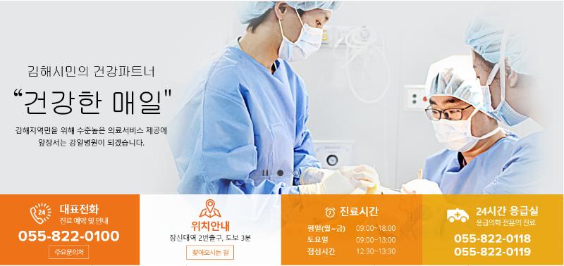 강일병원2.png