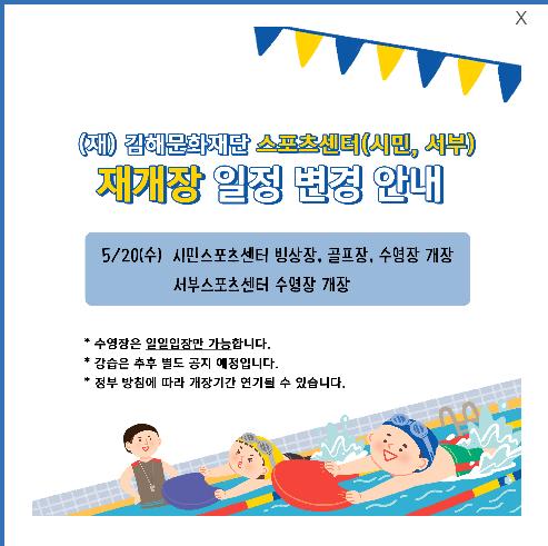 수영장재개장.png